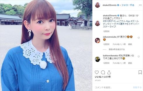 中川翔子 映画館 迷惑 客Instagram Twitter トラブル