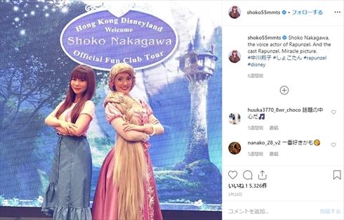 中川翔子 映画館 迷惑 客Instagram Twitter トラブル ラプンツェル 声優