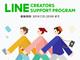 目指せLINEスタンプ長者 上位10人は平均7億7357万円販売 クリエイター育成プログラムがスタート