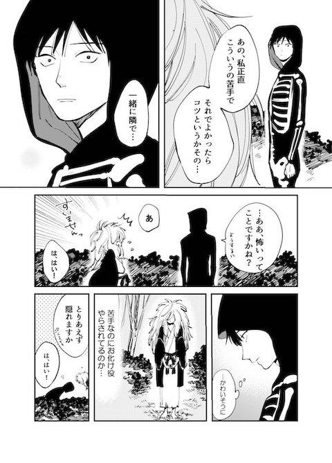 oreco730 橘オレコ 妖怪