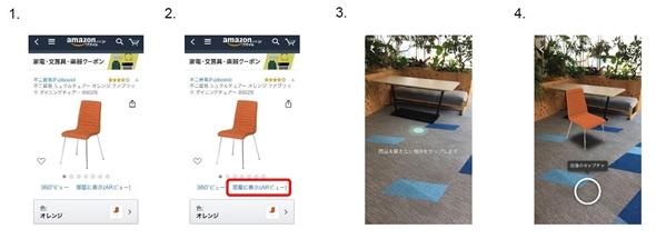 Amazon、日本でもAR機能を提供開始 家具などを実物大で再現