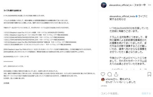 アレキサンドロス 庄村聡泰 川上洋平 ライブ 病気 療養