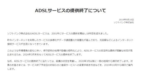Adsl ソフトバンク