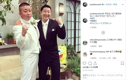 アントニー マテンロウ 牧師 チョコレートプラネット 松尾 結婚式 長田庄平