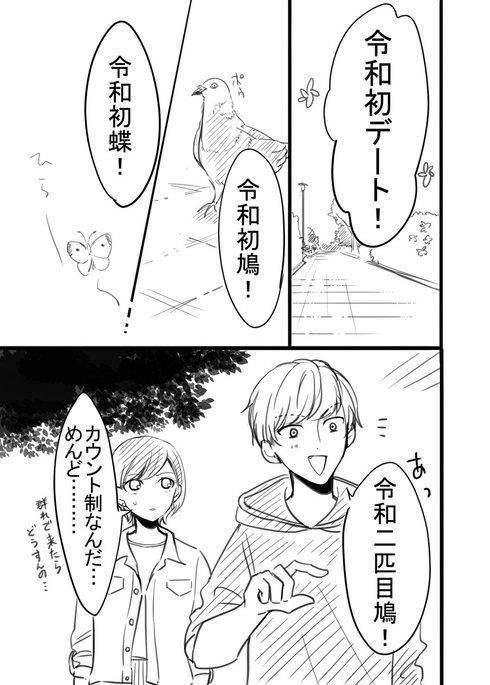 令和初01