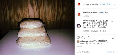 西野七瀬 ご飯 シュール Instagram