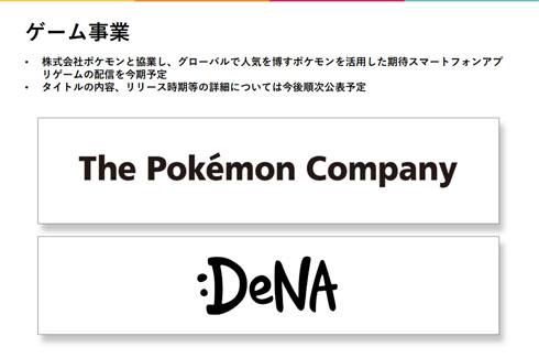DeNA ポケモン