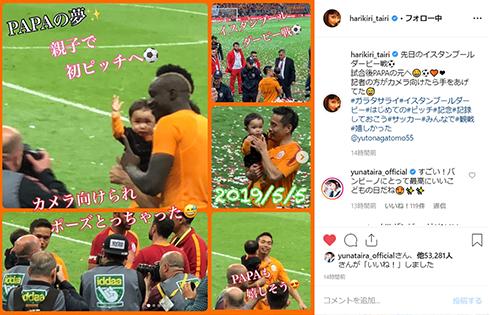 平愛梨 長友佑都 バンビーノ 息子 トルコ サッカー ガラタサライ Instagram