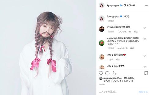 きゃりーぱみゅぱみゅ MV きみがいいねくれたら 向かいのバズる家族 Instagram