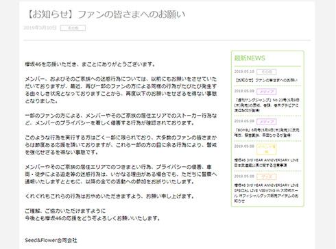 乃木坂46 欅坂46 日向坂46 迷惑行為 目に余る行為 由々しき状況