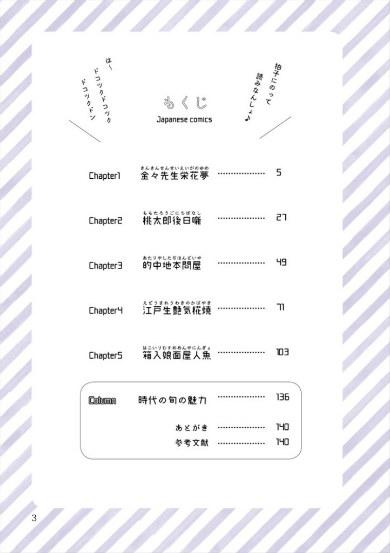 同人誌 本棚 図書館 司書 コミケ 黄表紙 桃太郎 十返舎一九
