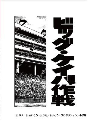 JRA×ゴルゴ13 スペシャルコミック