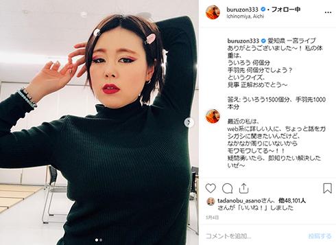 ブルゾンちえみ イメチェン 前髪 桐谷美玲 親友 ヘアスタイル Instagram