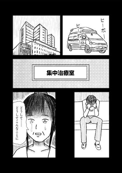 交通事故で頭を強打したらどうなるか?