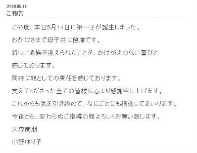 大森南朋 小野ゆり子 結婚 出産