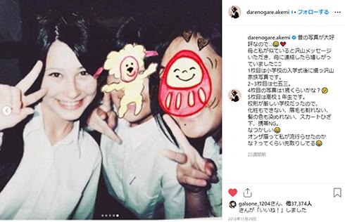 ガリットチュウ 福島善成 ダレノガレ明美 ものまね 女子高生 Instagram