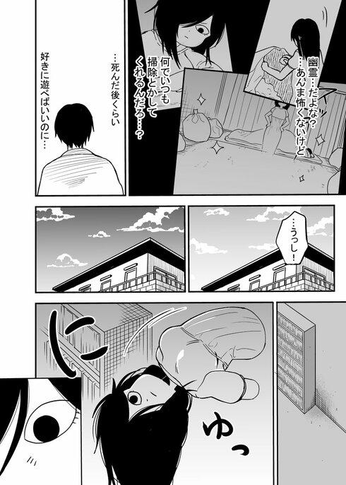 何やってんすか 霊子さん06