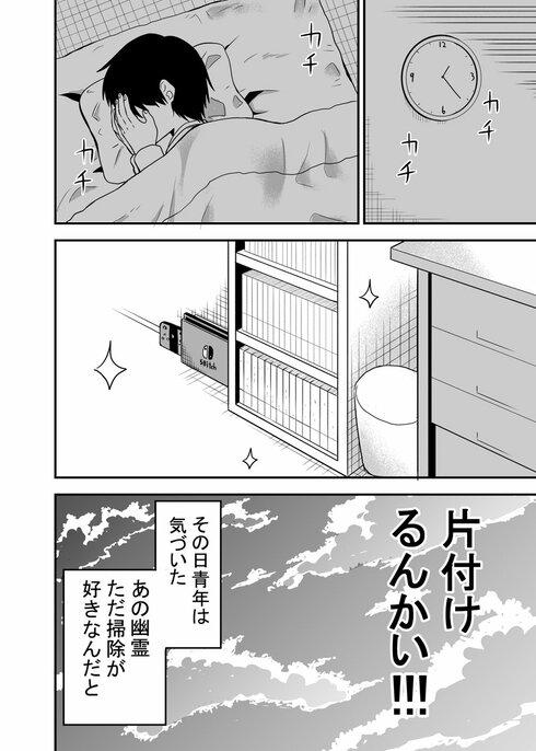 何やってんすか 霊子さん08