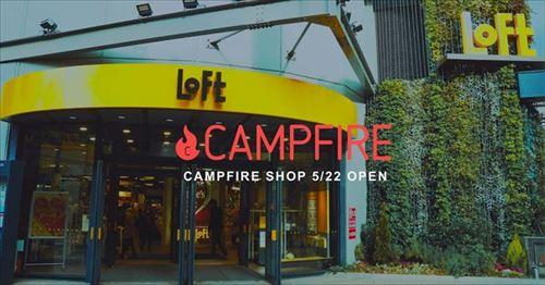 CAMPFIRE SHOP