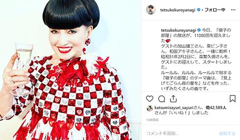 黒柳徹子 徹子の部屋 加山雄三 泉ピン子 和田アキ子 番組 テーマ曲 Instagram