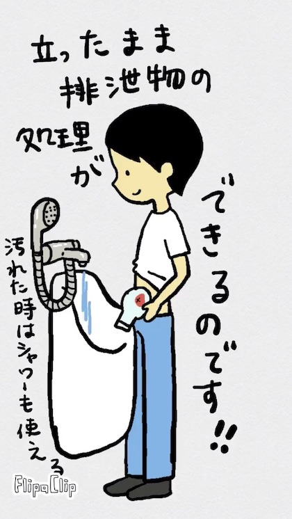 オストメイト式トイレ