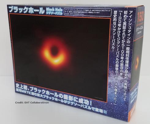ブラックホール ビバリー ジグソーパズル