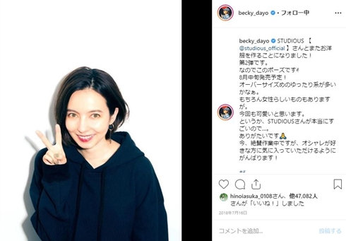 ベッキー 初恋 バール ヤンキー 三池崇史監督