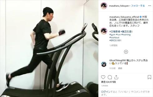 福山雅治 集団左遷 走る 全力疾走 トレーニング Instagram インスタ