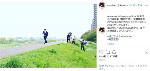 福山雅治 集団左遷 走る 全力疾走 トレーニング Instagram インスタ 片岡支店長 ドラマ