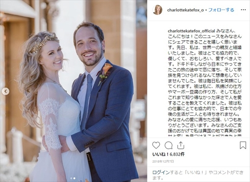 シャーロット・ケイト・フォックス 妊娠 第1子 マッサン ヒロイン 現在 結婚 離婚 シャロやん