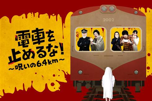 銚子電鉄 電車を止めるな!