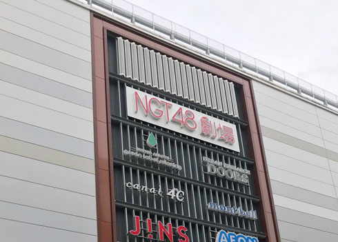 山口真帆 NGT48 卒業 暴行 Twitter 卒業公演 NGT48劇場
