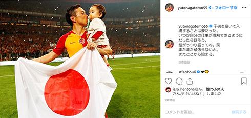 平愛梨 長友佑都 バンビーノ 息子 トルコ サッカー ガラタサライ 優勝 Instagram