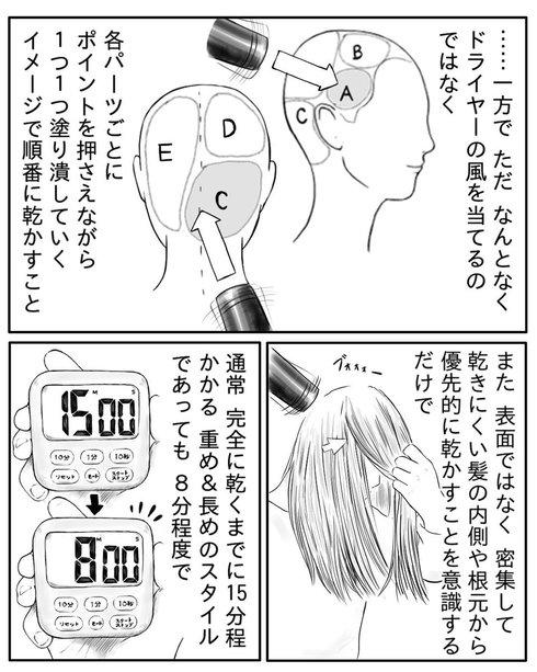 ドライヤーの乾かし方02