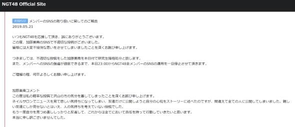 NGT48加藤美南が研究生降格処分 山口真帆報道を見ながら「チャンネル ...