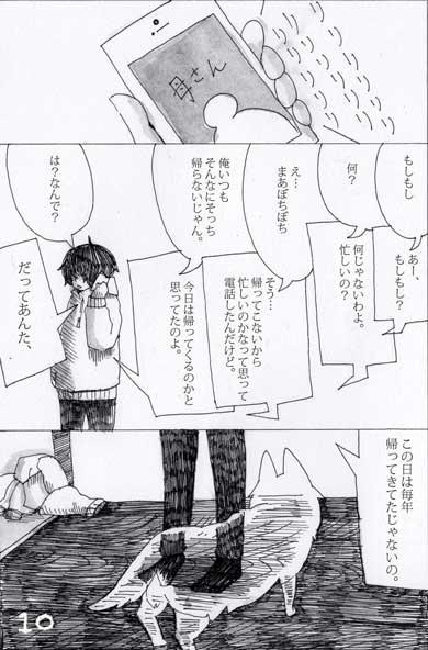 犬 命日 漫画 エディ ペディグリー 愛犬 霊 目黒しおり