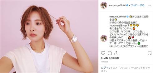夏菜 YouTube YouTuber 30歳 年齢 なつなかん チャンネル