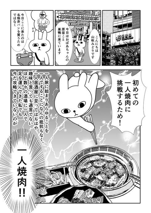 一人焼肉01