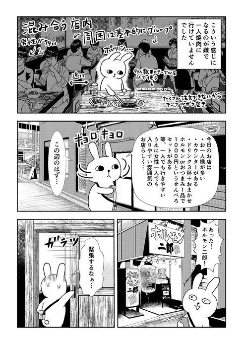 一人焼肉02