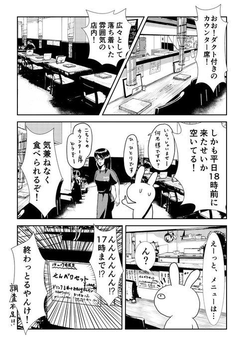 一人焼肉03