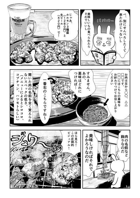 一人焼肉04