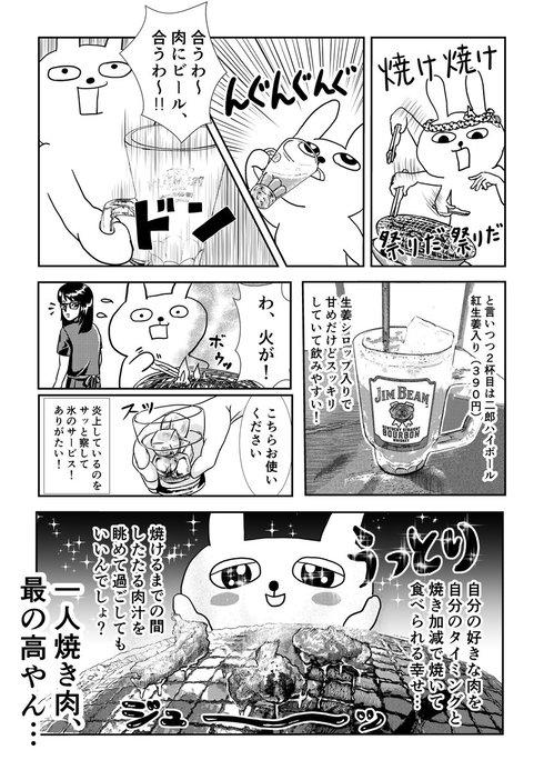 一人焼肉06