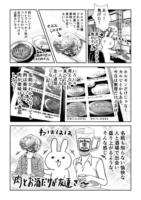 一人焼肉07