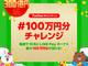 LINE Pay「300億円祭」、約1日で100億円分を消化 予想より早いペース