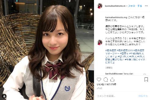 橋本環奈 山田孝之 Snapchat スナップチャット 兄 双子 Twitter Instagram