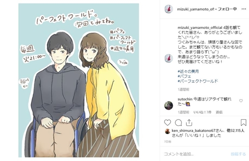 山本美月 松坂桃李 パーフェクトワールド 結婚 破局 最終回