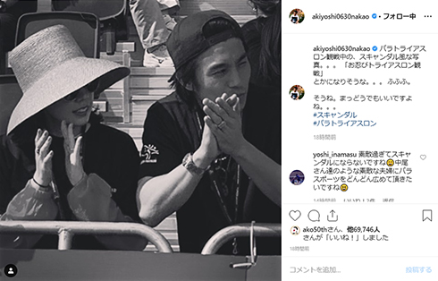 仲里依紗 中尾明慶 Instagram パパラッチ スクープ Instagram