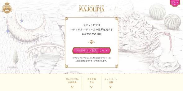マジョリピアサイト
