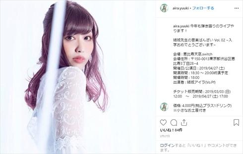 結城アイラ angela 平里勝敬 結婚 音楽ユニット インスタ アニソン