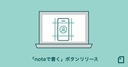 noteで書くボタン01
